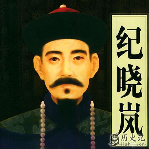 """历史上真实的纪晓岚:清朝""""西门庆"""""""