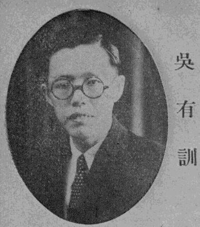 中国物理学研究的开山祖师 著名物理学家吴有训简介