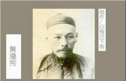 清末诗人黄遵宪有故事吗 有关于他的故事有哪些