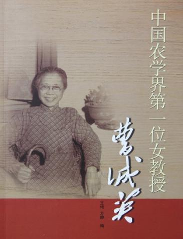 国内农学界第一位女教授:曹诚英的生平简介