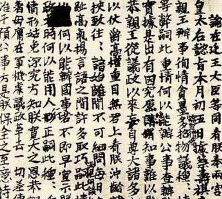 慈禧的文化水平到底有多高呢 看看她写的抄写心经手笔就知道了