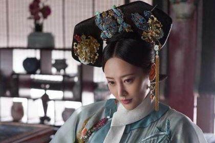 豫妃乾隆后宫最神秘妃子,宠爱不输香妃,却只活了45岁!