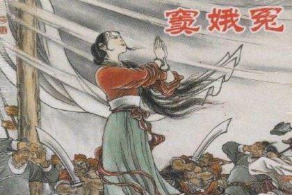 揭秘:窦娥历史上是真实存在的吗?