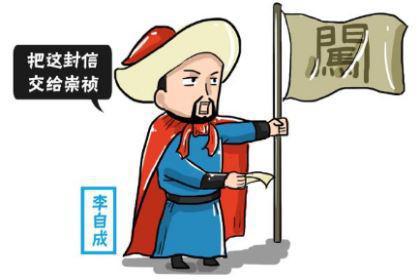 李自成提出了什么内容 为什么崇祯死都不同意他的要求呢