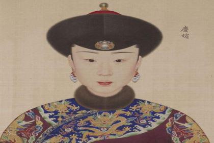 庆恭皇贵妃:生前无子女,薨后多年被追封为皇贵妃
