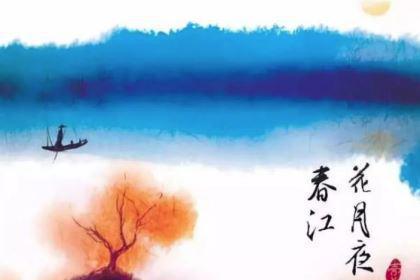 张若虚一生只写了两首诗,其中一首压倒全唐