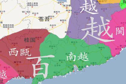 百越:古代中国南方沿海一带古越族人分布的地区