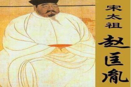 当初跟随赵匡胤的义社十兄弟是谁 他们最后的结局如何