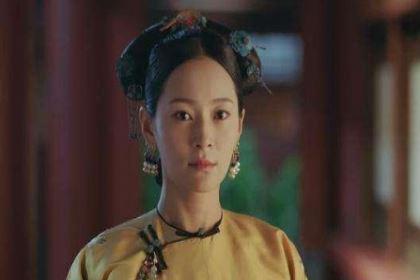 慧贤皇贵妃嚣张跋扈,一生流产两次没有生下子女