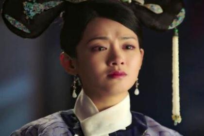她13岁选秀入宫,深得乾隆宠爱,因一个诅咒而止步妃位