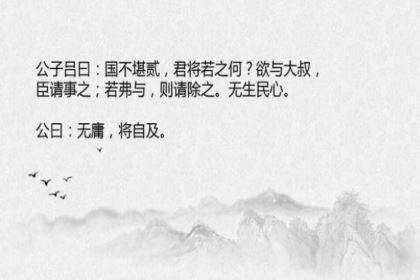 弟弟叛乱,郑庄公为什么不肯先发制人?