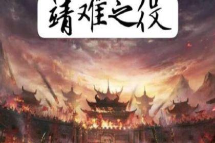 汉景帝和康熙都削藩成功,建文帝是为何失败了?