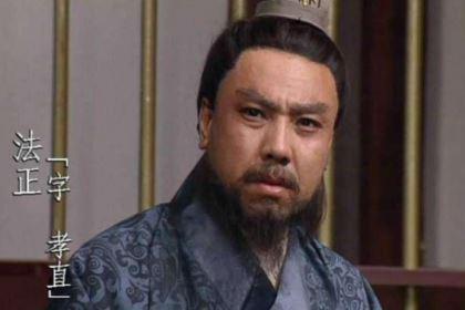 法正都为刘备出过哪些谋划?他很厉害吗
