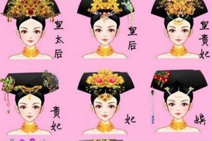 清朝妃嫔们的月俸禄有多少?级别不同俸禄不同