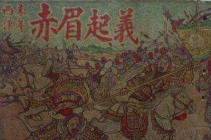 刘秀是怎么崛起的?赤眉军又为何迅速衰落?