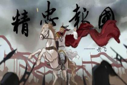 岳飞本可颐养天年,却在盛年被迫害致死