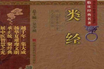 张景岳有着哪些医学著作?都分别讲述了什么医学理论