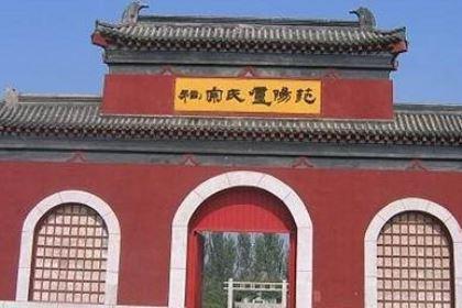 五姓七族高门之一:范阳卢氏的历史简介
