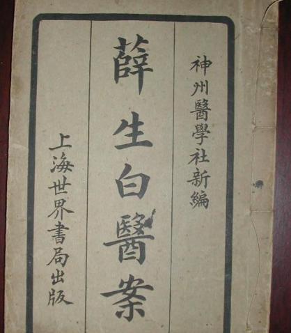 薛生白:别名雪,字生白,号一瓢,以字行,清代医学家