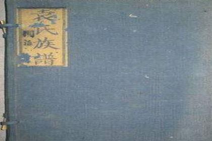 中国古代著名家族:陈郡袁氏的发展史