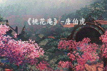 唐寅的《桃花庵》是看破名利的洒脱,还是对仕途无望的感叹?