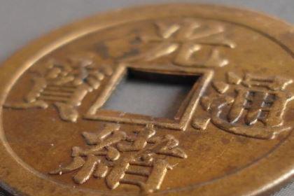 方孔钱简介,为什么古钱币中间是方孔?