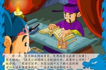 赵普对宋朝的建立有过怎样的贡献?为什么不能流芳百世