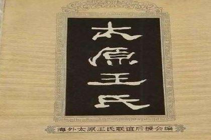 五姓七族高门之一:太原王氏的历史简介