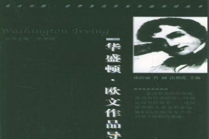 华盛顿·欧文是一个什么样的人 有关于他的作品风格是什么样的
