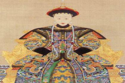 孝全成皇后:清朝唯一死因不详的皇后