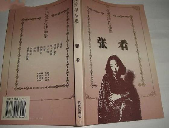 揭秘:女作家张爱玲与丈夫赖雅不为人知的过往