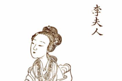 历史上第一位追封的汉武帝皇后李夫人简介
