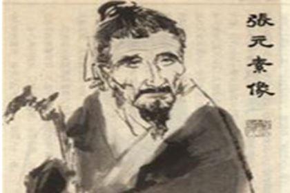 张元素:字洁古,金之易州人,中医易水学派创始人
