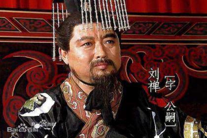 蜀汉灭亡时,刘禅的儿子为什么会自杀?