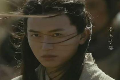 秦王子婴的父亲是谁?是胡亥还是秦始皇