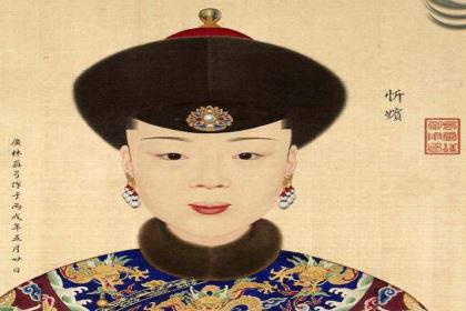 乾隆帝妃嫔:忻贵妃的生平