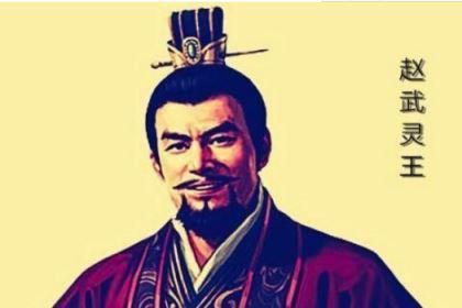 赵武灵王到底是怎么死的?背后有何阴谋?
