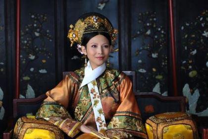 历史上真实的乌拉那拉氏是什么人?一个被误解了的皇后