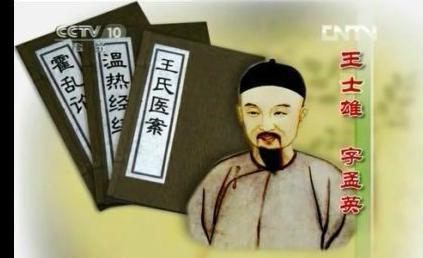 王孟英在药方上有着怎样的成就?对后世有着什么影响