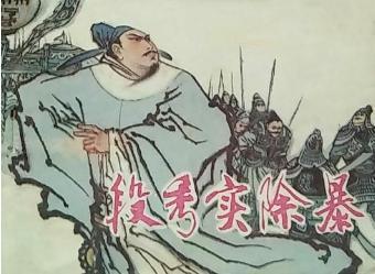 大唐名将段秀实不畏权贵,冒死进谏点醒郭晞!