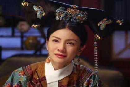 纯惠皇贵妃:夏雨荷的原型,一生善良却不得善终
