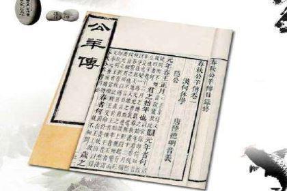《公羊传》是什么时候成书的?是在汉朝吗