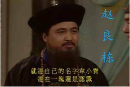 赵良栋是谁?平定三藩之乱的功臣