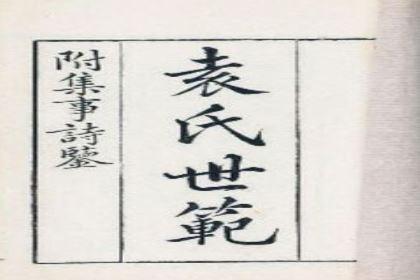宋代袁采的《袁氏世范》在中国家训发展史上占有重要的地位