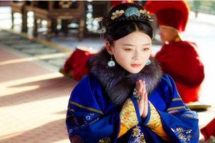 懋嫔:雍正后妃中唯一称美的女子,以嫔位入葬泰陵妃园寝