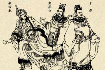 春秋历史:武姜为何偏爱共叔段?