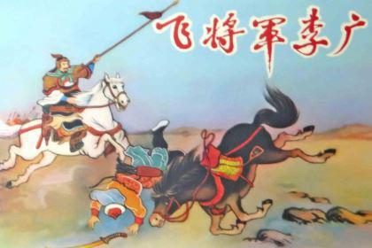 """""""但使龙城飞将在,不教胡马渡阴山"""",飞将军李广其实没那么伟大!"""