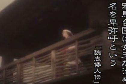 卑弥呼的历史原型是什么?日本历史上真有这个人吗
