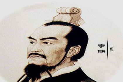 李斯:师父是荀子,秦国任用最久的丞相