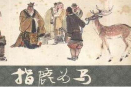 指鹿为马的历史人物,指鹿为马故事主人公是谁?